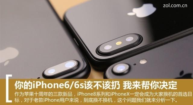 你的iPhone6/6s该不该扔 我来帮你决定