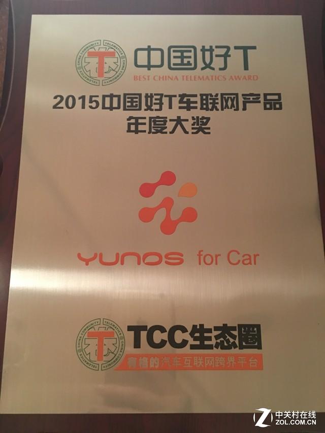 YunOS获车联网年度奖 智能车载渐入佳境