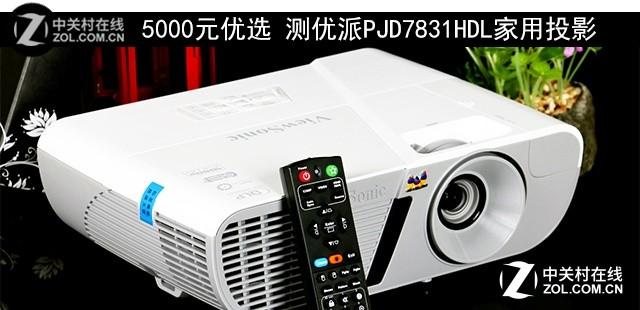 5000元优选 测优派PJD7831HDL家用投影
