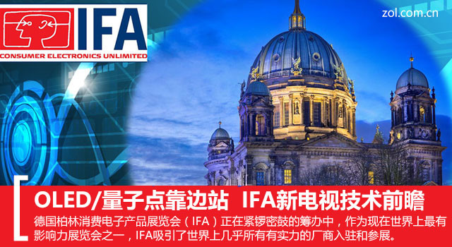 OLED/量子点靠边站 IFA新电视技术前瞻