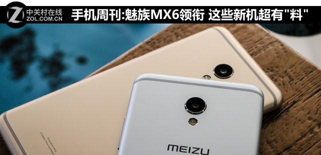 手机周刊:魅族MX6领衔 本周新机料超足