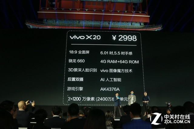照亮全面屏时代 vivo X20手机正式发布