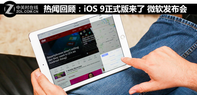 热闻回首:iOS 9正式版来了 微软发布会