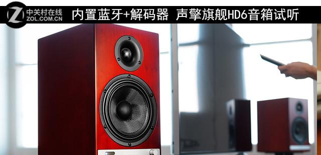 内置蓝牙+解码器 声擎旗舰HD6音箱试听