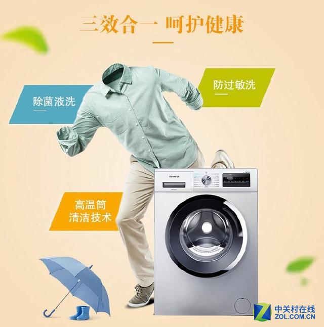 三效合一呵护健康 西门子洗衣机亚马逊特价