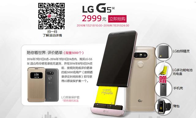"""LG G5 SE限时2999元,壕礼""""撩""""你没商量"""
