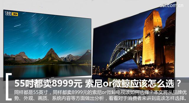 55吋都卖8999元 索尼or微鲸应该怎么选?
