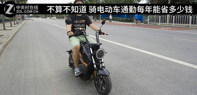 不算不知道 骑电动车每年能省下多少钱