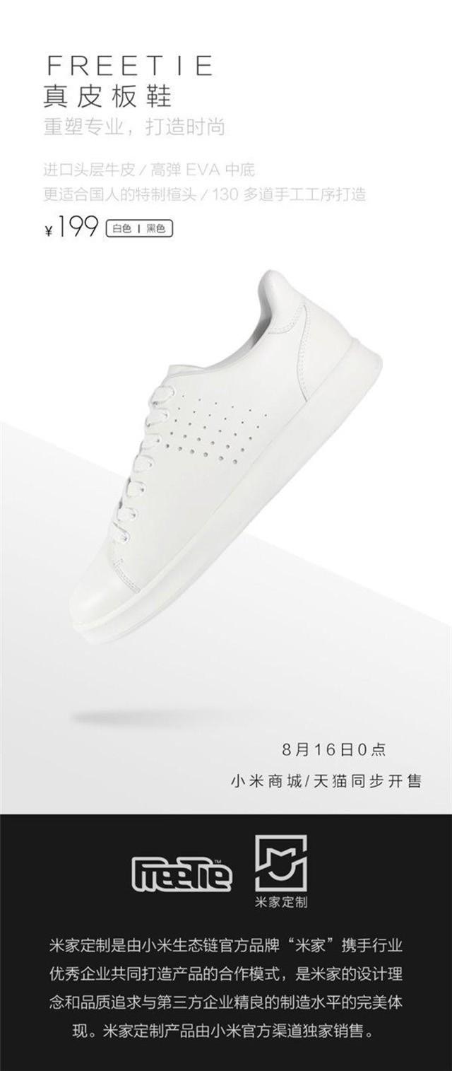 小米Free Tie真皮板鞋发布 售价199元