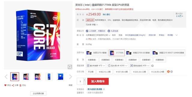 畅玩大型游戏 酷睿i7-7700K售2549元