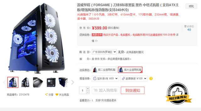 每日值得买 游戏悍将熊大京东促销599元