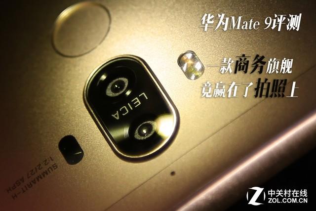 华为Mate 9评测:商务旗舰竟赢在了拍照