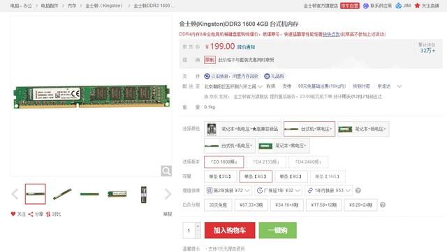 极致简约 金士顿DDR3 1600 4GB内存热卖