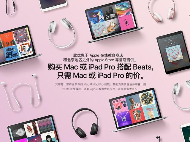 苹果官网返校季 买Mac/iPad送Beats耳机
