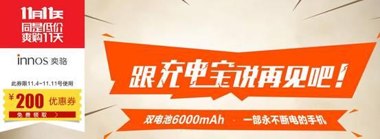 双电池6000毫安innos奕骆D6000 双11三重好礼