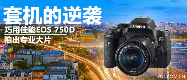 套机的逆袭 巧用佳能750D拍出专业大片