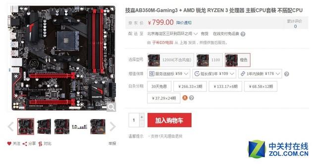 京东乌龙?AMD Ryzen 5/3价格意外泄露