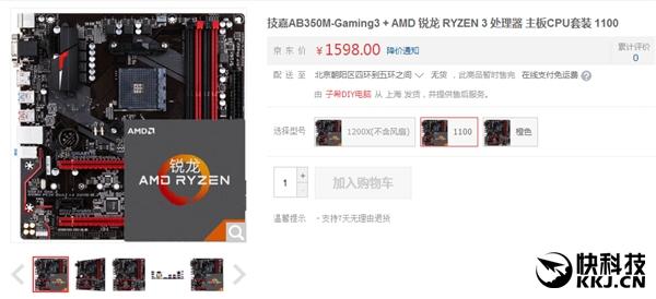 AMD Ryzen 3价格意外曝光 还是国行的