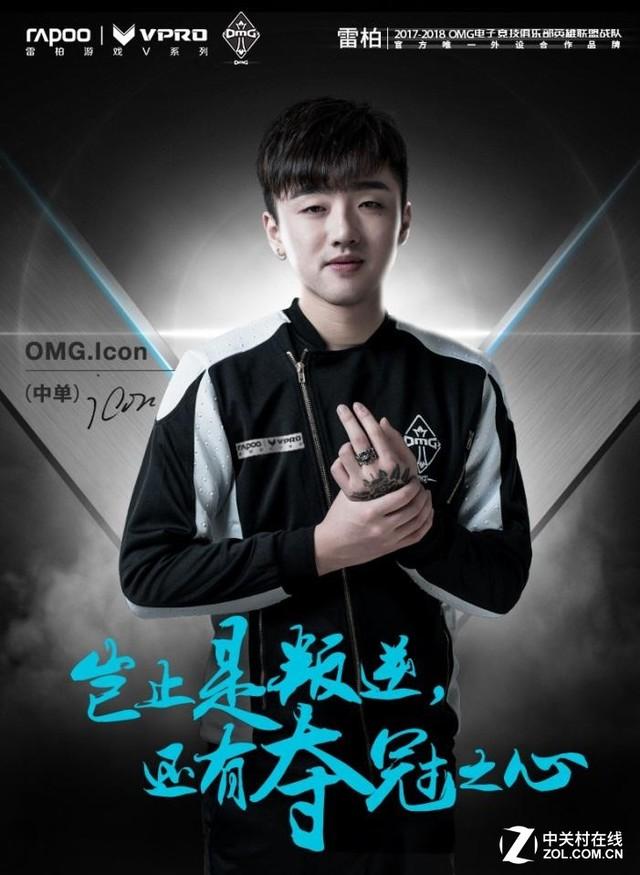 进击梦想 OMG战队雷柏游戏官方海报