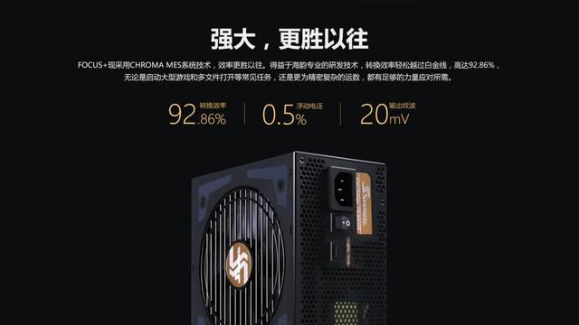 海韵新品FOCUS+发布会直播视频上线