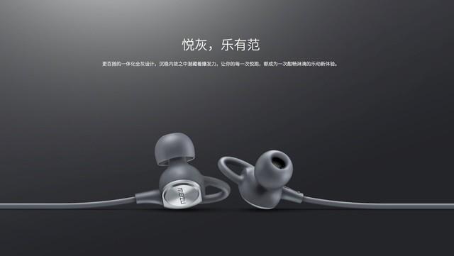 灰色也很时尚 魅蓝EP52蓝牙耳机竟这么干