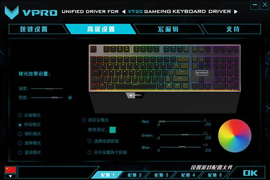 玩金玩彩 雷柏V720 RGB机械键盘灯光驱动设置
