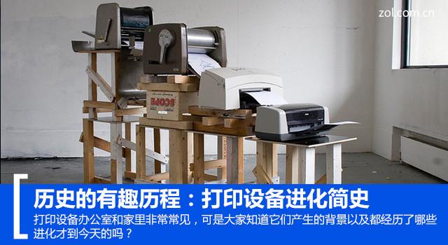歷史的有趣歷程:打印設備進化簡史
