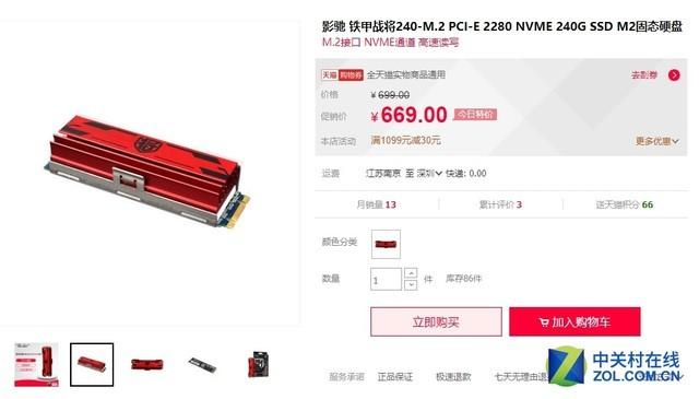 铁甲战将 240-M.2 PEI-E SSD热卖699元