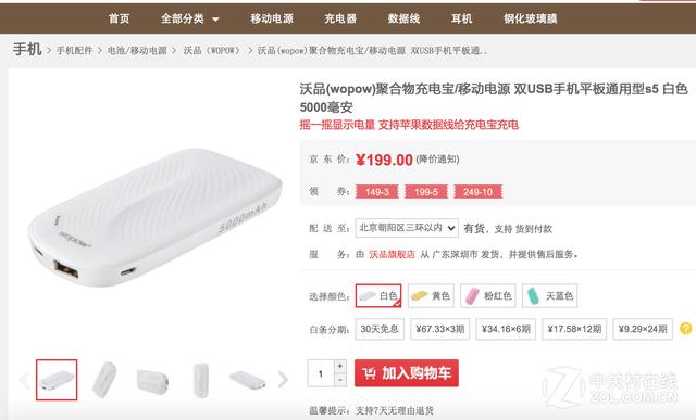 5000毫安双USB 沃品移动电源s5仅199元