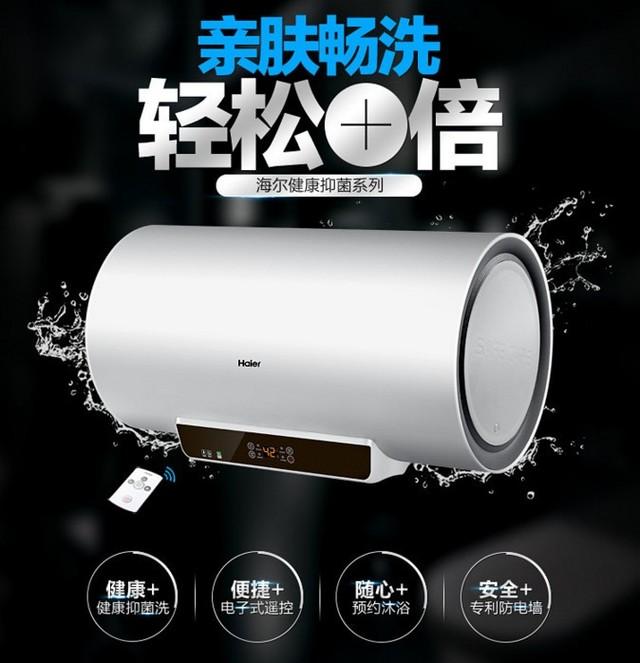 要健康要无菌要遥控 京东海尔热水器来帮你