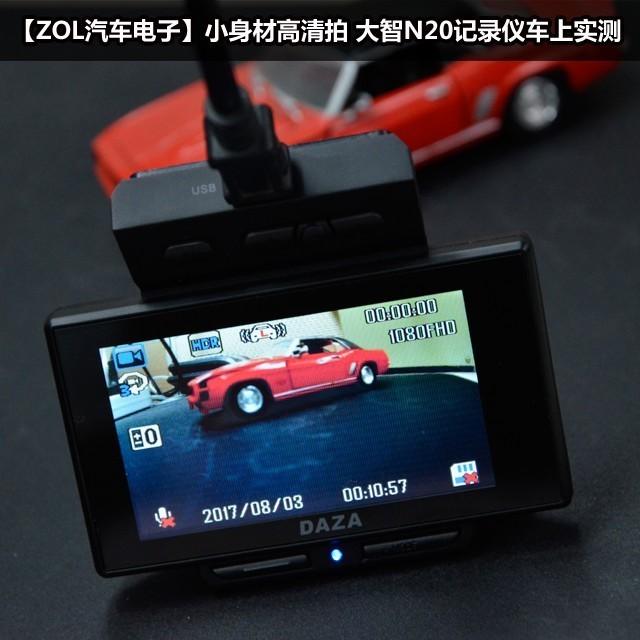 小身材高清拍 大智N20记录仪车上实测