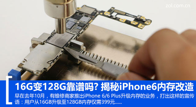 16G change 128G reliable? Secret iPhone6 ​​memory transformation