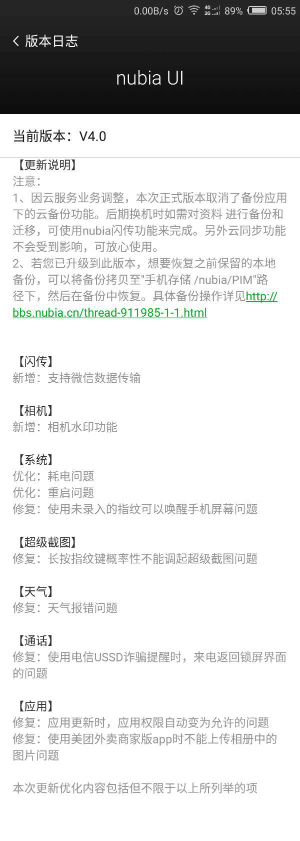 努比亚Z11 miniS系统更新  再无云备份
