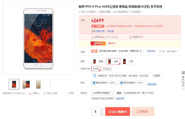 魅族手机开始狂降价 或为新品PRO7让路