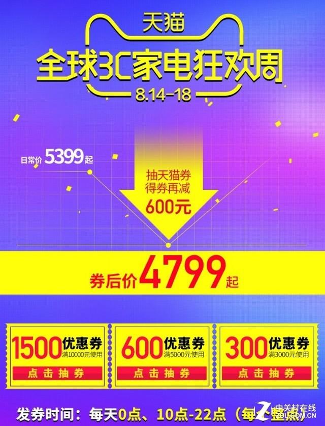 天猫全球3C家电狂欢 联想小新潮7000促销