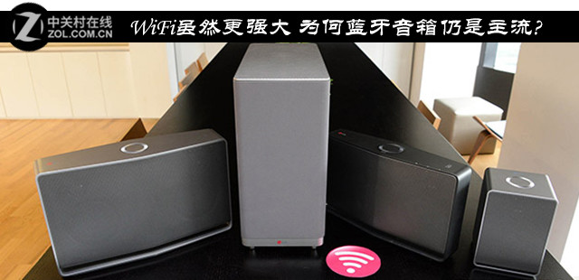 WiFi虽然更强大 为何蓝牙音箱仍是主流?