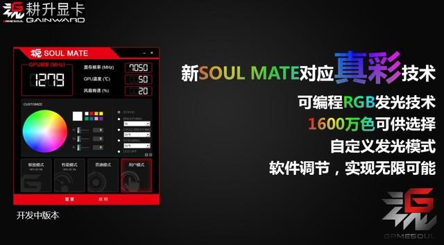 极客G致玩乐 耕升GTX1070G魂售价3599元