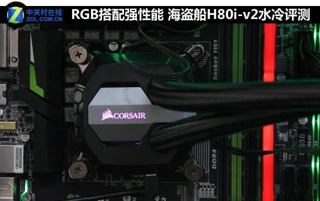 RGB搭配强性能 海盗船H80i-v2水冷评测
