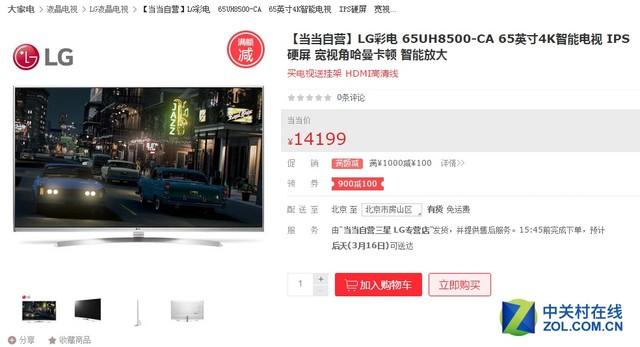 电视猛降榜 65吋IPS硬屏电视暴跌800元