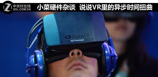 小菜硬件杂谈 说说VR里的异步时间扭曲