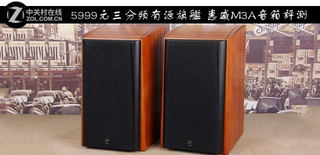 5999元三分频有源旗舰 惠威M3A音箱评测