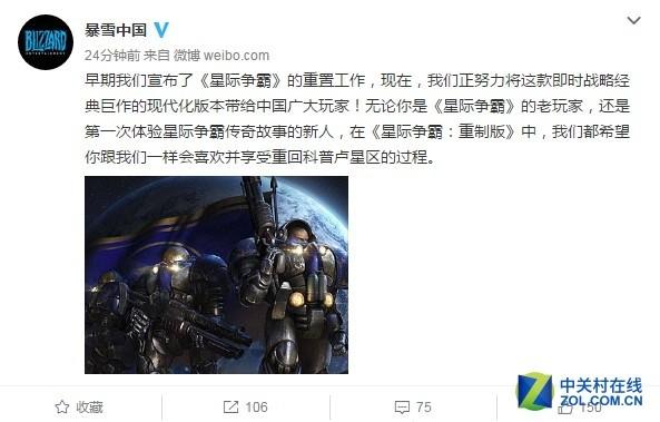 《星际争霸:重制版》确认将登陆国服