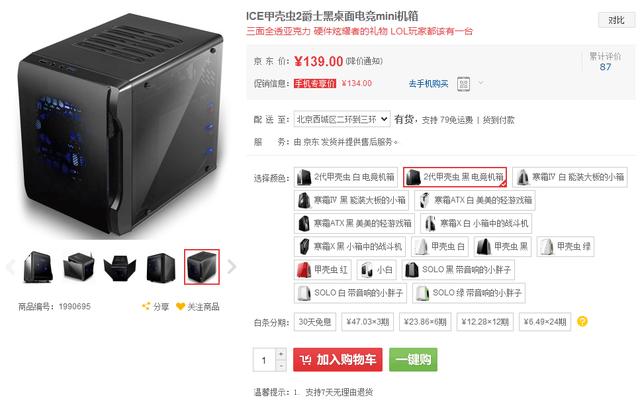 桌面电竞精灵  ICE甲壳虫2机箱139元