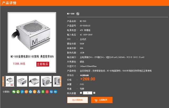 性能外观均兼顾 鑫麦粒M2-500W电源热卖