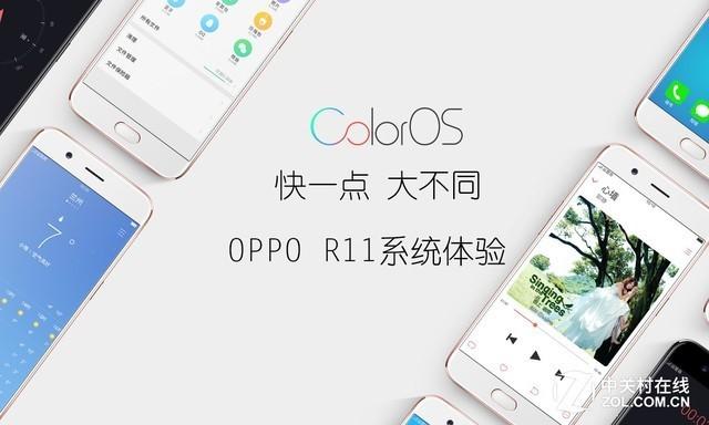 Color可不只是多彩 OPPO R11系统体验