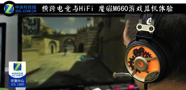 横跨电竞与HiFi 魔磁M660游戏耳机体验