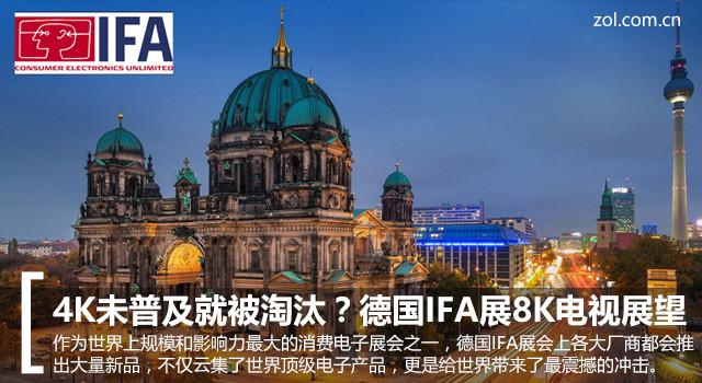4K未普及就被淘汰?德国IFA展8K电视展望