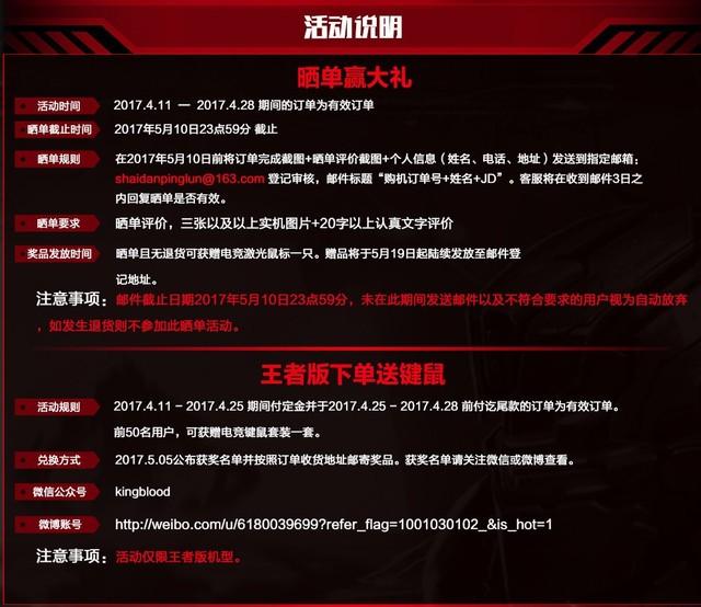 京东首发 赤血王朝英雄系列游戏主机