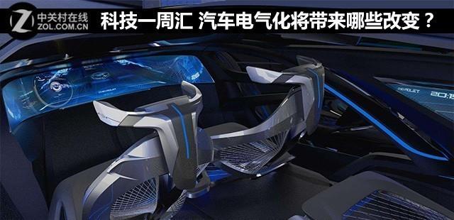 科技一周汇 汽车电气化将带来哪些改变?