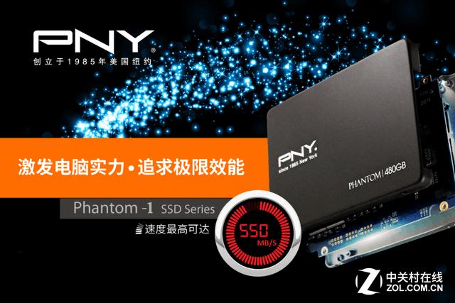 实力存储势不可挡 PNY幻象系列固态硬盘
